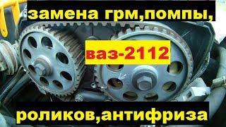 Замена Помпы  ВАЗ 2112 1.6 -16 кл.  ремня ГРМ, роликов,антифриза