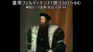 《ゆっくり解説》ハプスブルク家の歴史~オーストリア系~ thumbnail
