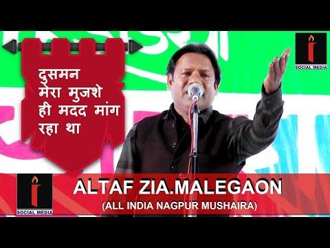 Altaf Ziya All India Mushaira Nagpur [M.N.P.]Ek Sham Veer Shahido Ke Nam