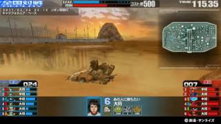 戦場の絆 17/03/24 23:12 キャリフォルニア・ベース 6VS6 Sクラス thumbnail