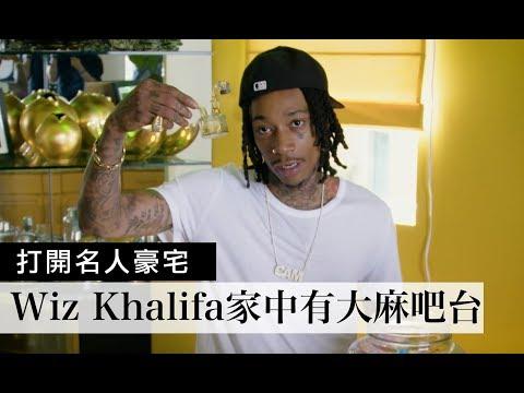 Wiz Khalifa洛杉磯家中有大麻吧台:「我大概三天可以抽完100根煙!」|打開名人豪宅|The Scene
