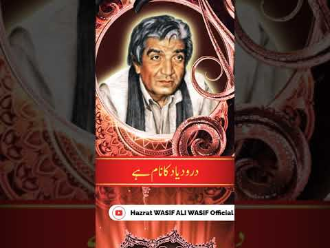 Durood Yaad Ka Naam Hai || Hazrat Wasif Ali Wasif Reh || #wasifaliwasif #wasiflines #wasifshorts