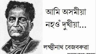 Ami Asomiya আমি অসমীয়া নহওঁ দুখীয়া