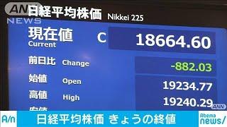 日経平均株価 一時1000円超↓ 外出自粛要請を受け(20/03/26)