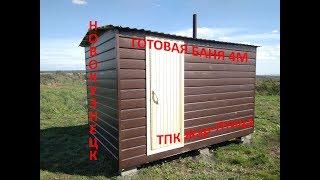 Готовая модульная баня 4м Новокузнецк