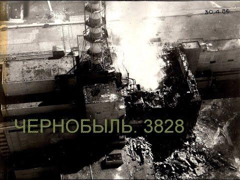 Чернобыль 3828