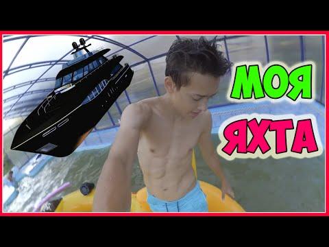 видео: vlog ● Моя Личная Яхта
