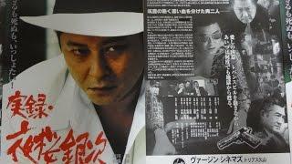 実録・夜桜銀次 2001 映画チラシ 2001年10月20日公開 【映画鑑賞&グッ...