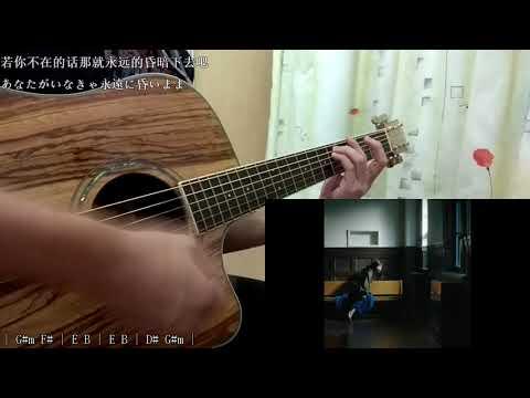 【Unnatural】Lemon 米津玄師【Chords】(Acoustic guitar cover)