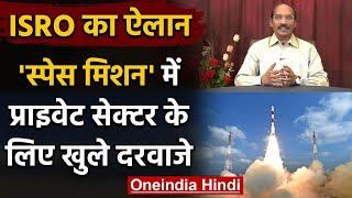 ISRO Chief K Sivan का ऐलान, अब Private Sector भी Space Mission में ले सकेंगे हिस्सा|  वनइंडिया हिंदी