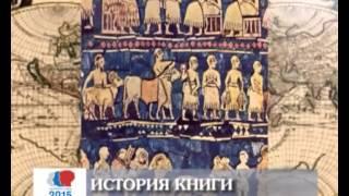 История книги. Глиняные таблички