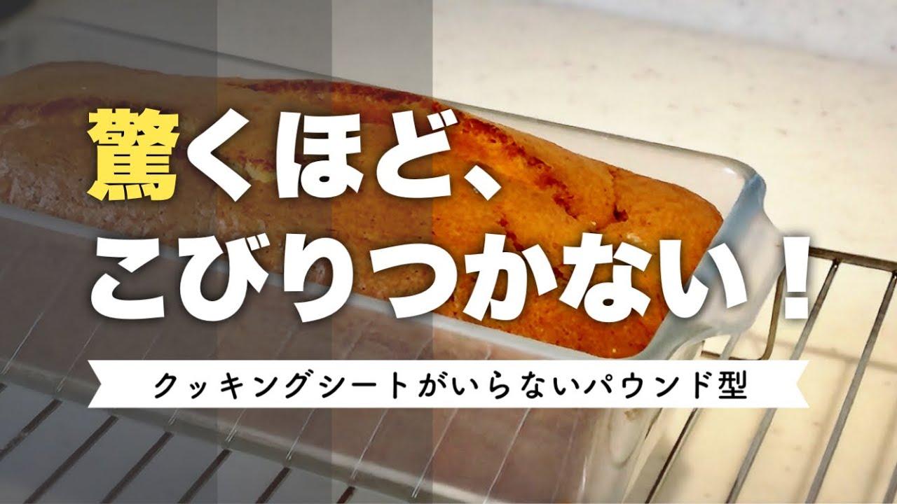 【買ってよかったキッチングッズ】お菓子作りのハードルを下げる!するんと取れちゃうパウンド型 CeraBake(セラベイク)パウンドケーキM