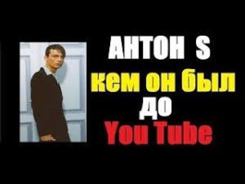 ЧЕМ ЗАНИМАЛСЯ АНТОН S до YouTube   ГРЯЗНЫЙ ФРИК ИЗ ЭСТОНИИ