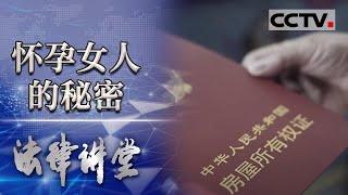 《法律讲堂(生活版)》 20201120 怀孕女人的秘密| CCTV社会与法 - YouTube