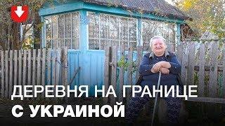 Оружие, волки и 37 жителей. Как живет деревня на границе с Украиной
