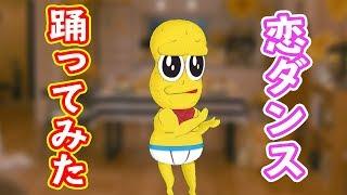 【星野豆】恋ダンス 踊ってみた / オシャレになりたい!ピーナッツくん
