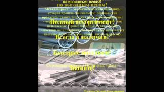 Трубы ВГП оцинкованные от ООО «РусКомРесурс»(, 2013-11-06T05:07:07.000Z)