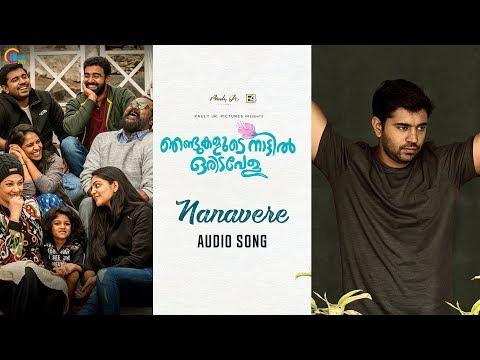 Njandukalude Naatil Oridavela | Nanavere Song | Nivin Pauly, Aiswarya Lekshmi | Official
