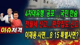 """[이슈저격] 4차 대유행 공포 """"국민 한숨&q…"""