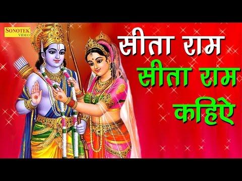 सीता राम सीता राम कहिये || मोक्ष के द्वार का दरवाजा खोले || Most Popular Ram Bhajan