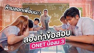 แข่งกันทำข้อสอบ o-net ใครคะแนนแย่ครูปิ๊งทำโทษแน่นะเด็กๆ !! - The ska x BNK48