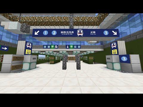[Minecraft MTR] 東鐵綫開始動工興建+車站美化工程 East Rail Line has started construction + Station redesign work