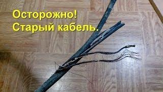 Старый кабель.(Многие мастера используют повторно электрические кабеля от старых электроинструментов. Так же поступаю..., 2014-02-06T21:38:51.000Z)