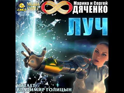 Марина и Сергей Дяченко – Луч. [Аудиокнига]