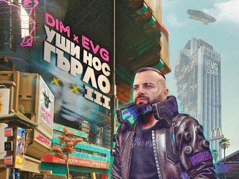 08 DIM x EVG - PARI [Official Audio]