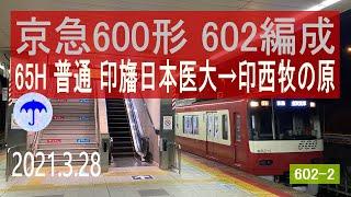 北総鉄道 京急600形 602編成走行音 [三菱GTO-VVVF+雨] 印旛日本医大~印西牧の原