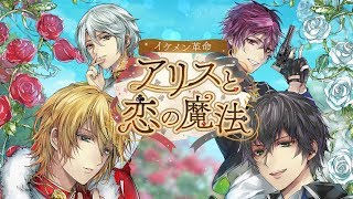 【公式PV】イケメン革命◆アリスと恋の魔法