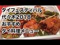 【タイフェスティバル代々木2018おすすめタイ料理】豚の皮揚げ、カオソーイ<クルンサイアム>