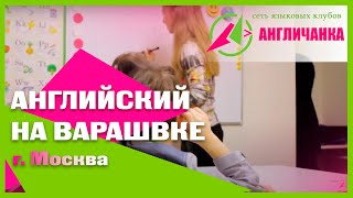Языковой клуб АНГЛИЧАНКА метро Варшавская ЮАО Москва