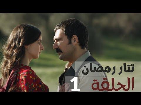 مسلسل تتار رمضان الحلقة 26 Youtube