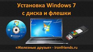 Как установить Windows 7 с флешки или диска