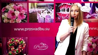 Ошибки невесты в свадебной подготовке