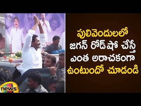 YS Jagan Received A Grand Welcome In Pulivendula | YSRCP | Jagan In Kadapa District | Mango News