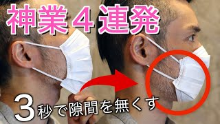 Just 3 seconds❣️ How to improve your surgical mask fit - Face mask tricks