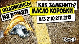 видео Замена масла в коробке передач на ВАЗ 2110, ВАЗ 2111, ВАЗ 2112