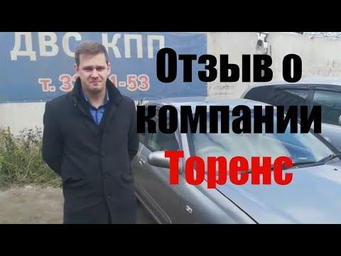 Отзыв о компании Торенс, г. Омск