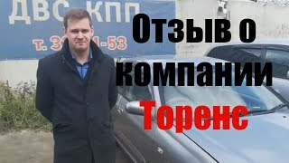 видео Купить запчасти на Ниссан в Омске: каталог и цены