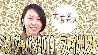 今回は広島県江田島出身のお姉さんに 広島弁について聞いてみました! なんとこの方、ミス・ジャパン2019のファイナリスト…!! 彼女が告白す...