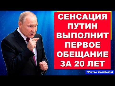 Сенсация! Путин наконец-то