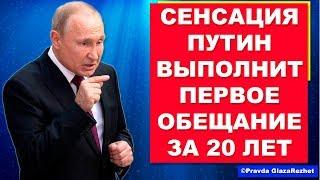 сенсация! Путин наконец-то выполнит первое своё обещание за 20 лет  Pravda GlazaRezhet