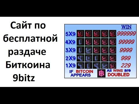 Сайт по раздаче биткоинов программы роботы по работе на форекс