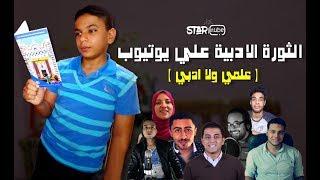 الثورة الادبية علي يوتيوب   علمي ولا ادبي ؟!