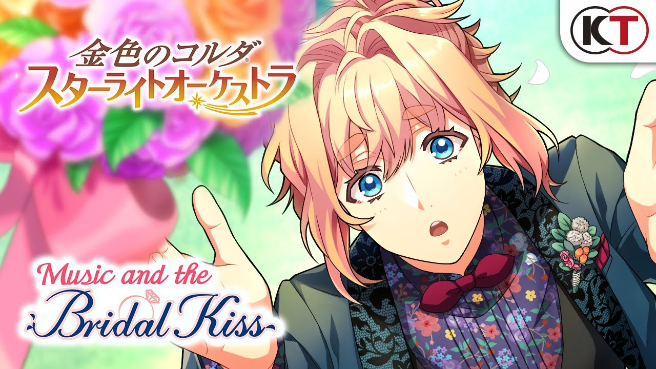 【スタオケ】期間限定イベント「Music and the Bridal Kiss 」