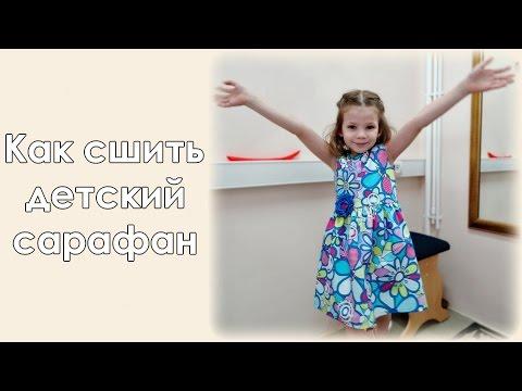 Детское платье своими руками видео