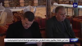 مطالب بإعادة النظر في دمج بني كنانة مع الرمثا كدائرة انتخابية  - (4/2/2020)