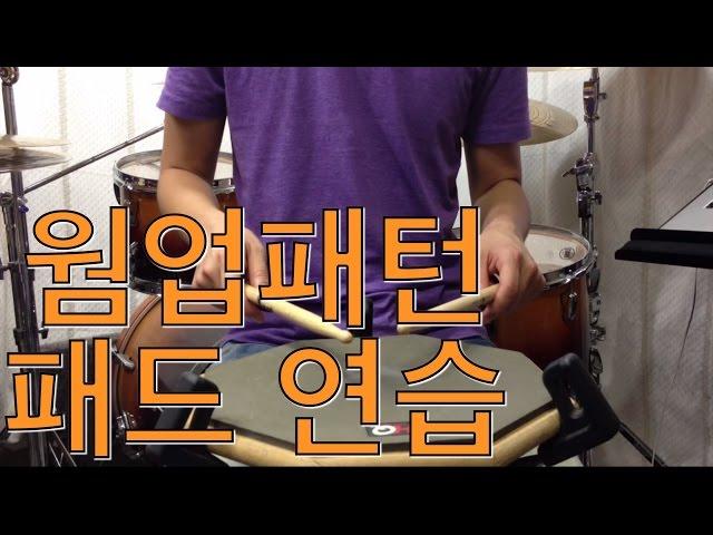 [고니드럼][초급] 웜업 패턴 패드연습  [드럼배우기][강좌][레슨]